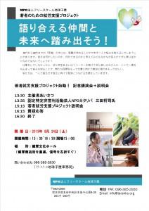 20130824講演会チラシ