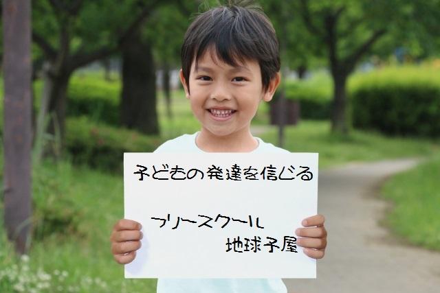 不登校・ひきこもり相談支援センター(NPO法人フリースクール地球子屋)